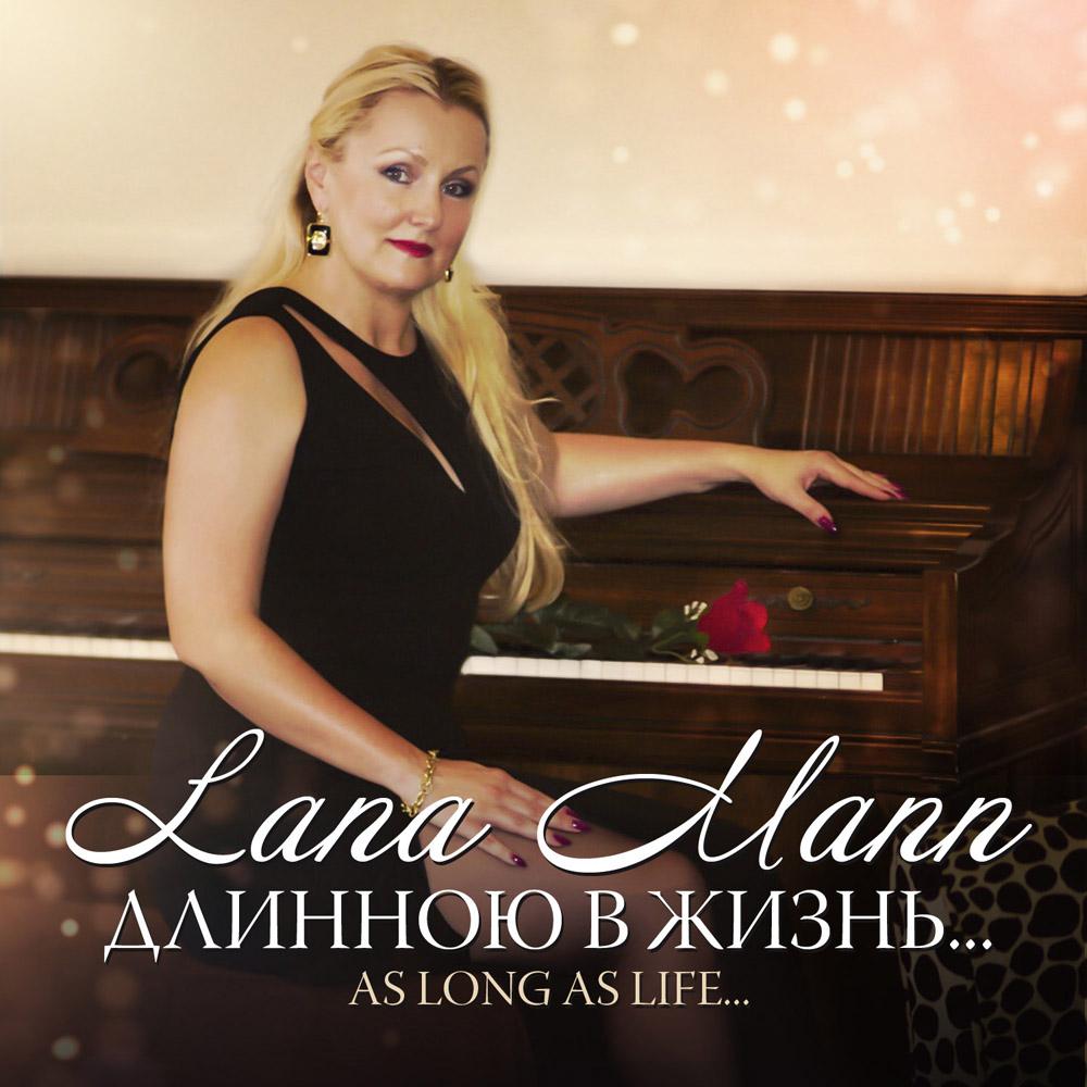 Lana Mann As Long As Life